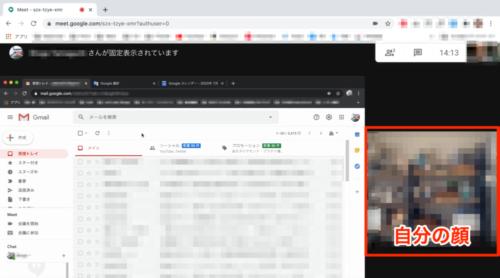 ミート 共有 グーグル 画面