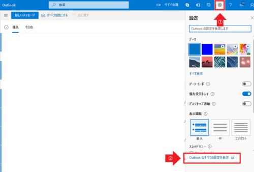 Web版outlookの設定画面から「Outlooknoすべての設定を表示」を選択する